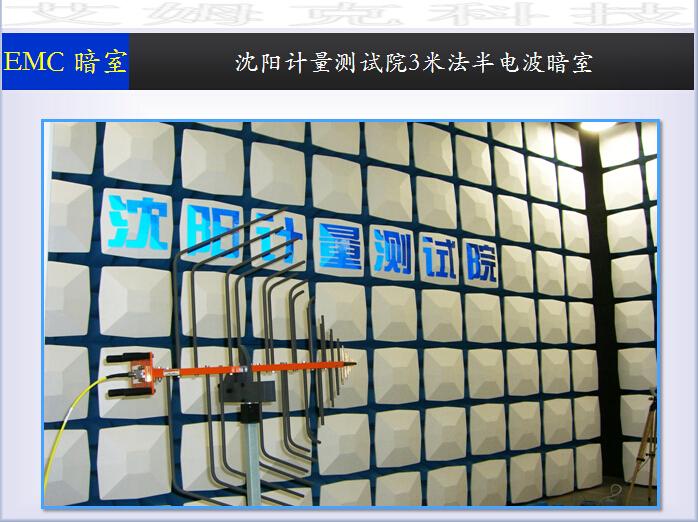 Shenyang Academy of Metrology 3m semi-anechoic chamber
