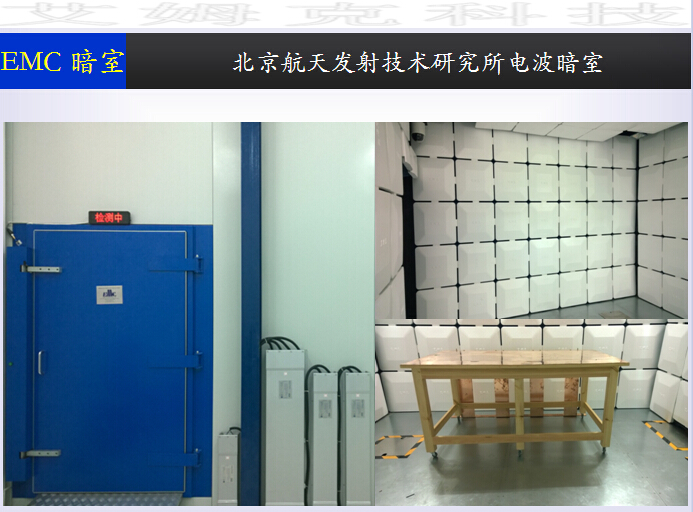 Beijing Institute of Space Launch Technology Anechoic chamber