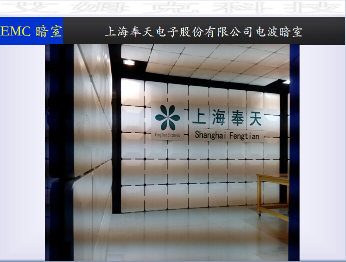Shanghai Fengtian Electronics Corp. anechoic chamber