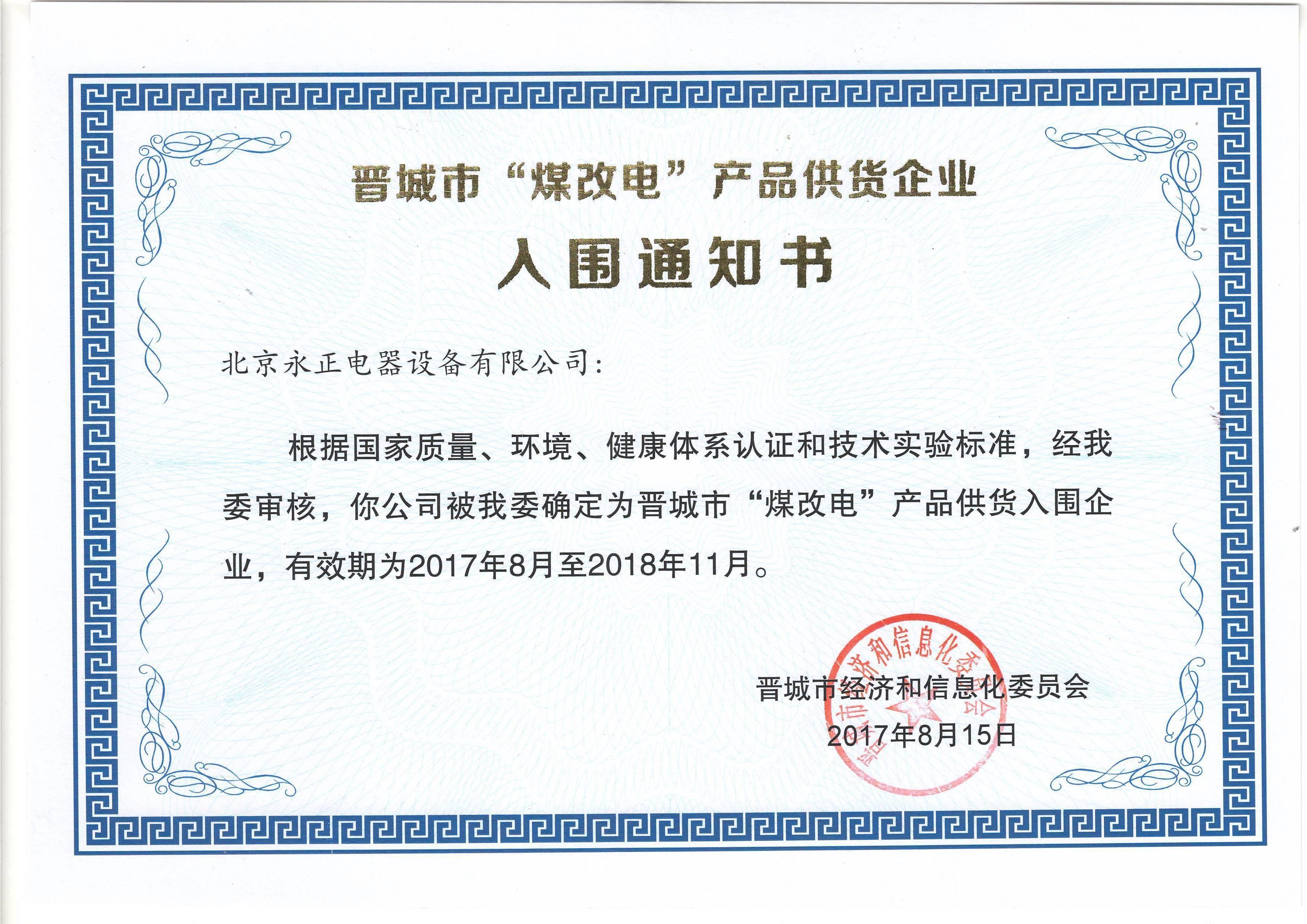 荣获山西省晋城市煤改电入围资格