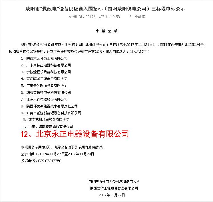 """陕西省咸阳市""""煤改电""""设备供应商入围中标"""