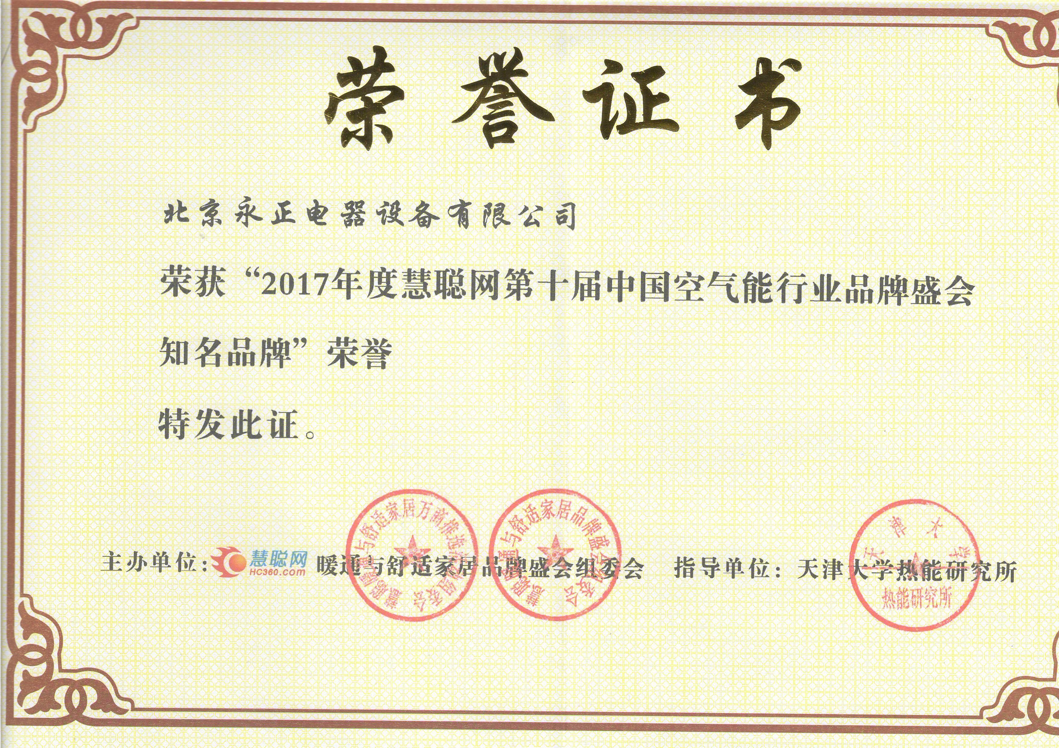 """荣获""""2017年度慧聪网第十届中国空气能行业品牌盛会知名品牌""""荣誉证书"""