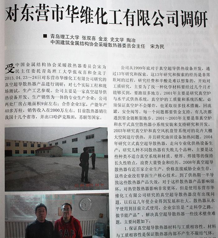 中国散热器委员会调研资料