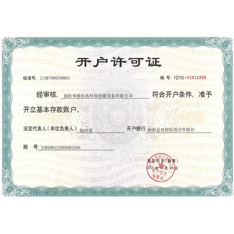 104-开户许可证