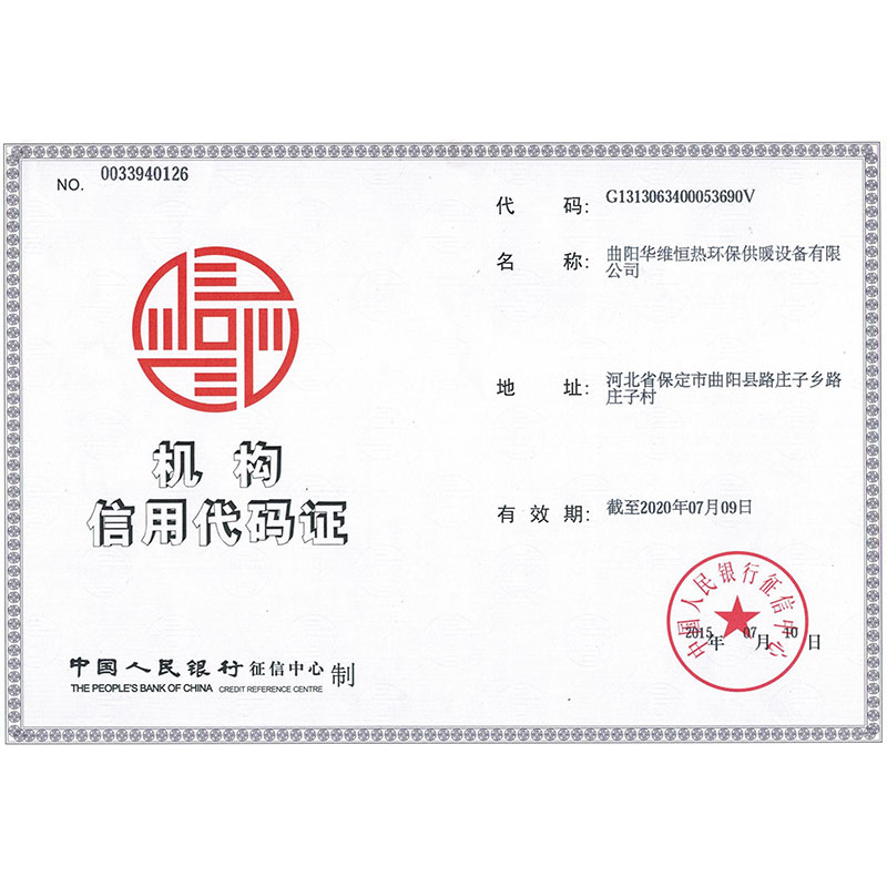 105-机构信用代码证-s