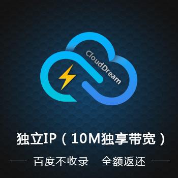 独立IP(10M独享带宽)