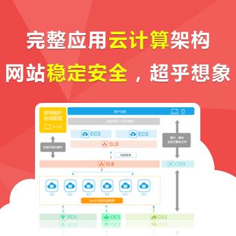 云·企业官网(升级专用)
