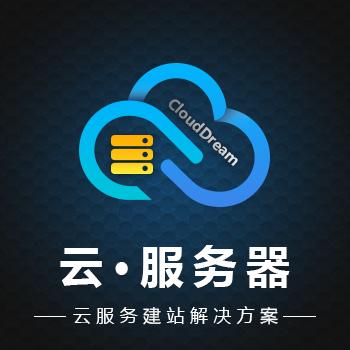 云·服务器高级版
