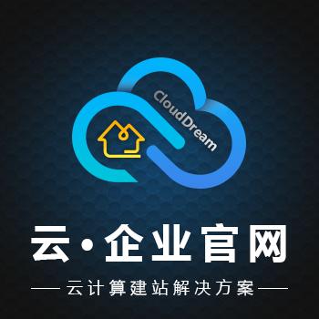 云·企业官网5.0