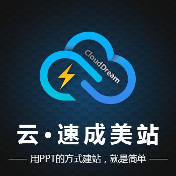 云·速成美站2018国际版