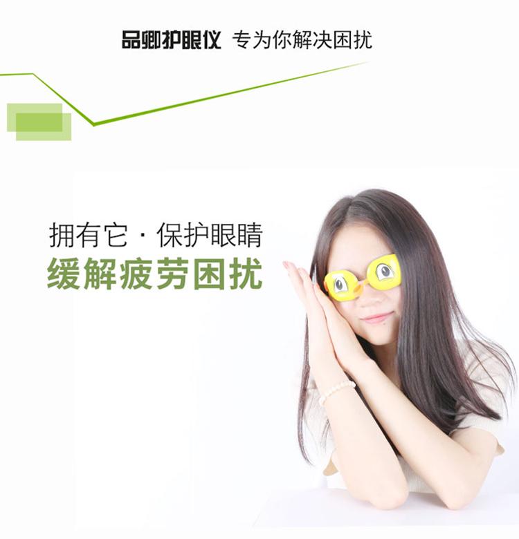 品卿智能护眼仪(表情包款)