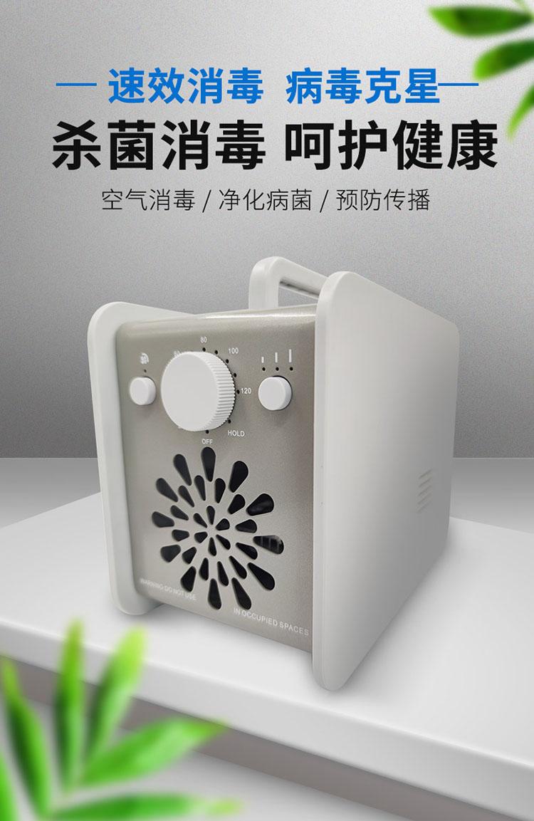臭氧杀菌消毒机