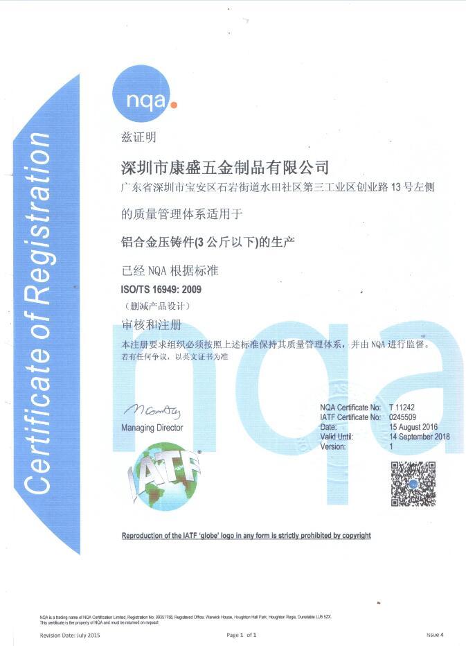 TS16949 认证