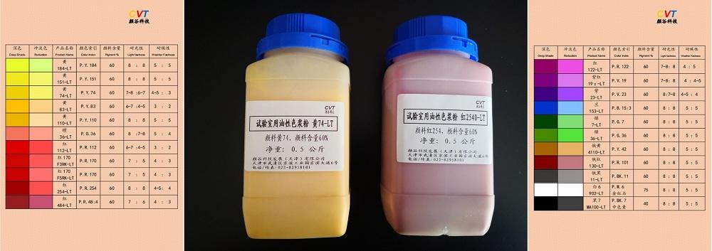 试验室用油性色浆粉