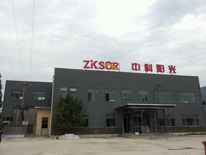 北京中科阳光工业公司办公楼