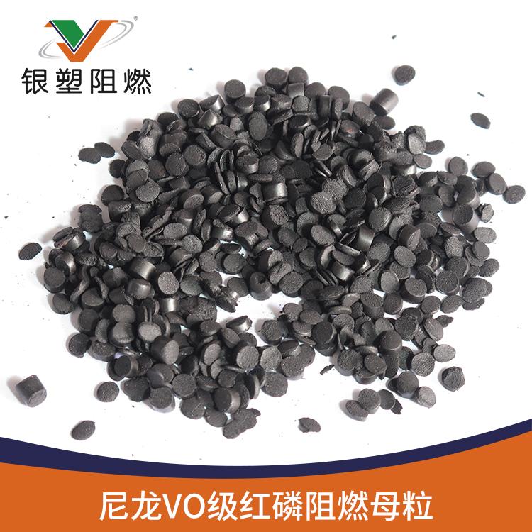 尼龙 V0级 红磷阻燃母粒