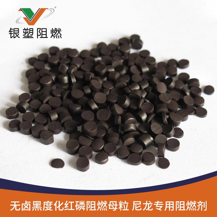 无卤黑度化红磷阻燃母粒 尼龙专用阻燃剂