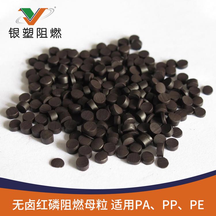 红磷阻燃母粒 尼龙专用阻燃剂