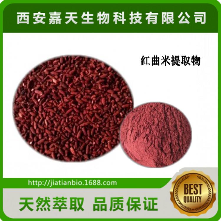 红曲米提取物 功能性红曲米粉
