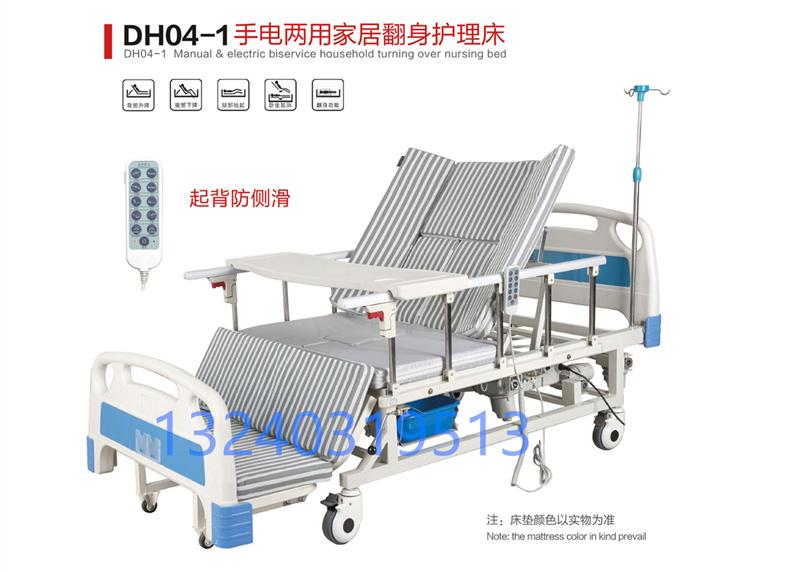 养老院电动家居多功能护理床DH04-1