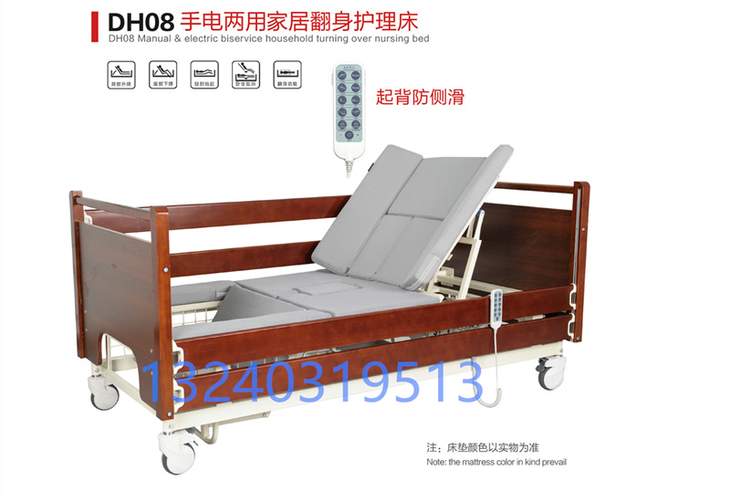 养老院电动家居多功能护理床DH08