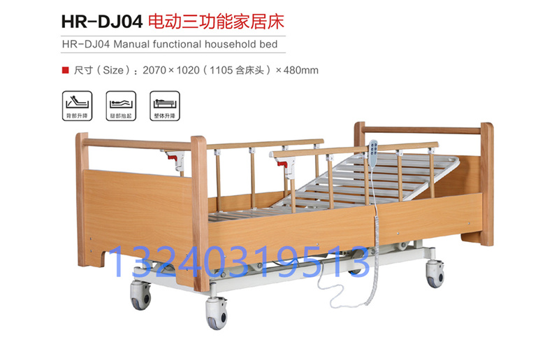 养老院电动家居多功能护理床HR-DJ04
