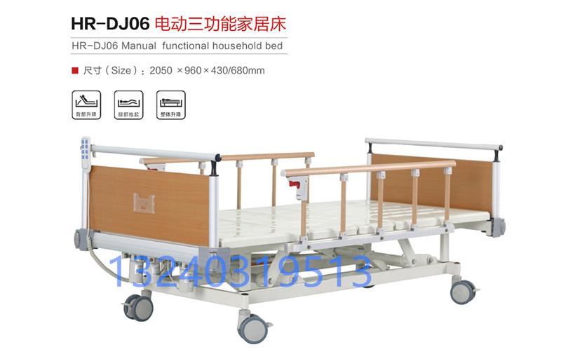 养老院电动家居多功能护理床HR-DJ06