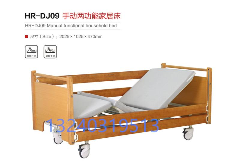 养老院电动家居多功能护理床HR-DJ09