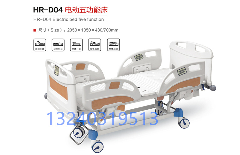 医院专用电动病床护理床养老院用电动病床HR-D04