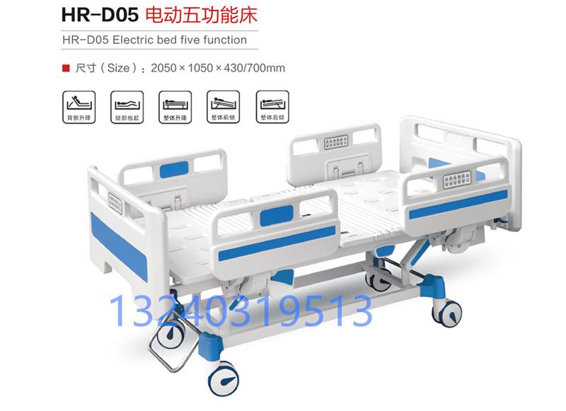 医院专用电动病床护理床养老院用电动病床HR-D05