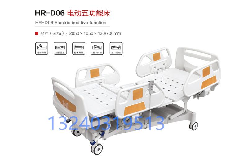 医院专用电动病床护理床养老院用电动病床HR-D06