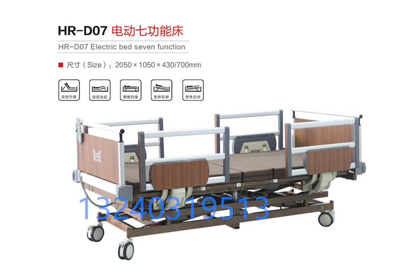 医院专用电动病床护理床养老院用电动病床HR-D07