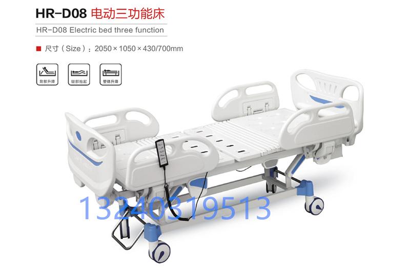 医院专用电动病床护理床养老院用电动病床HR-D08