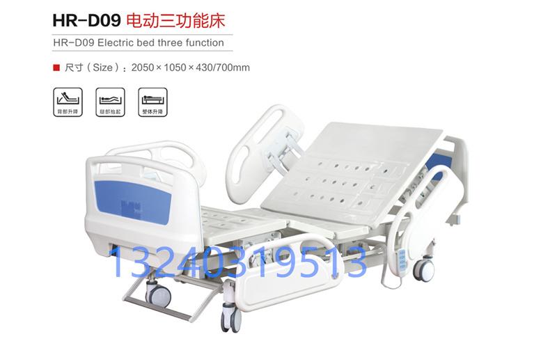 医院专用电动病床护理床养老院用电动病床HR-D09
