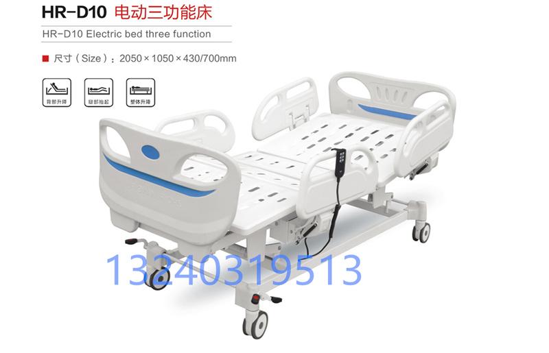 医院专用电动病床护理床养老院用电动病床HR-D010