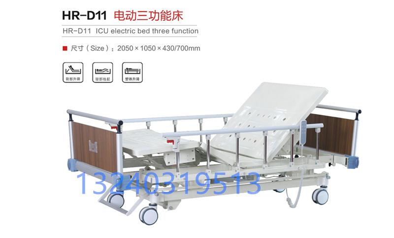 医院专用电动病床护理床养老院用电动病床HR-D011