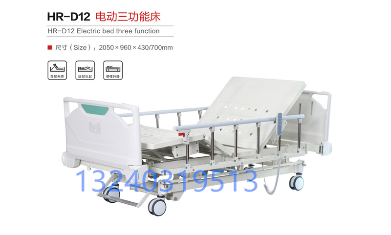 医院专用电动病床护理床养老院用电动病床HR-D012