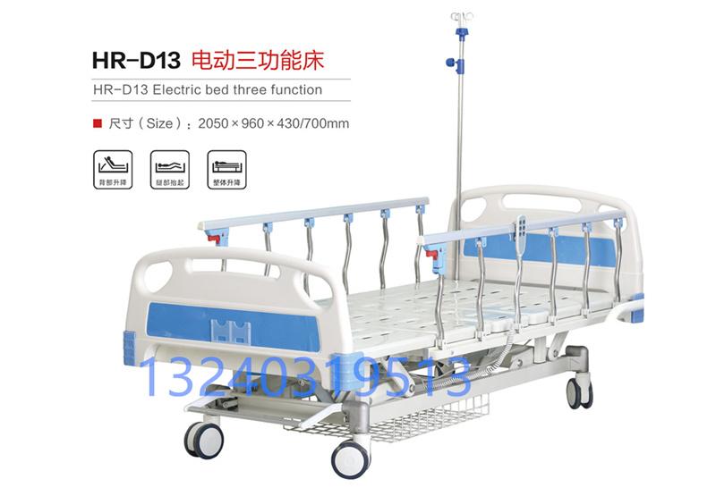 医院专用电动病床护理床养老院用电动病床HR-D013