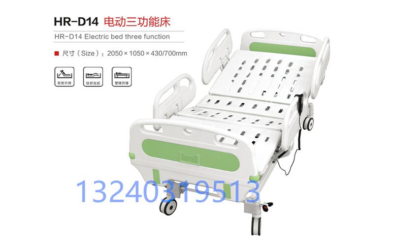 医院专用电动病床护理床养老院用电动病床HR-D014