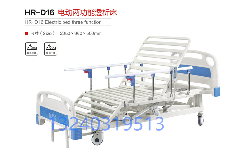 医院专用电动病床护理床养老院用电动病床HR-D016