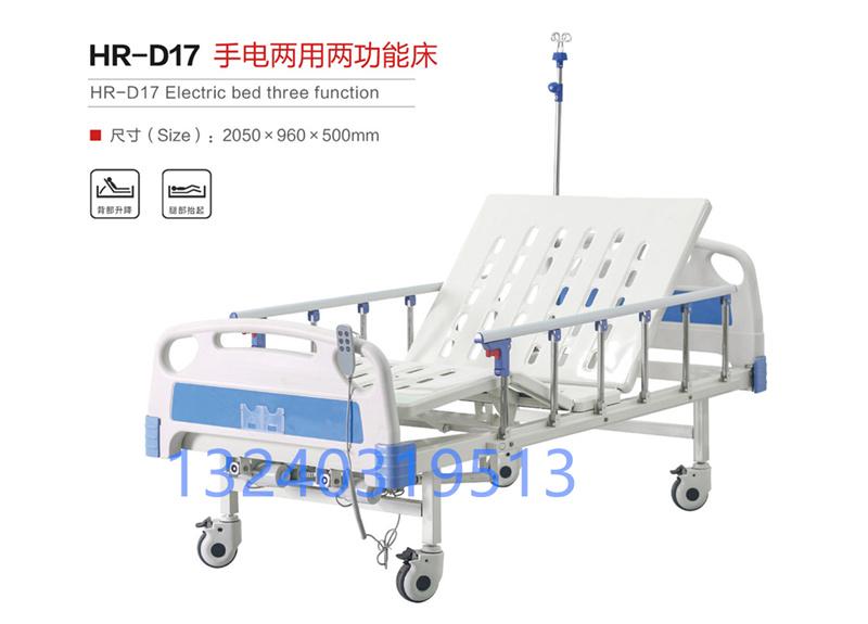 医院专用电动病床护理床养老院用电动病床HR-D017