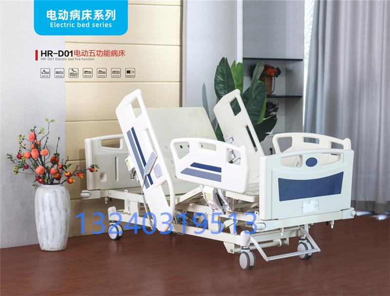 医院专用电动病床护理床养老院用电动病床HR-D01