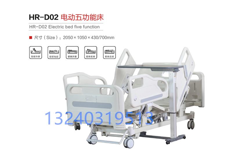 医院专用电动病床护理床养老院用电动病床HR-D02