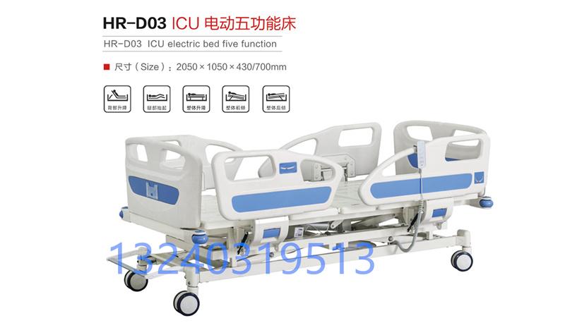 医院专用电动病床护理床养老院用电动病床HR-D03