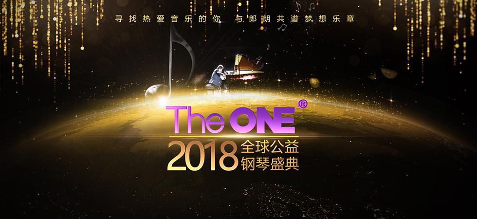 The one 2018 公益钢琴盛典