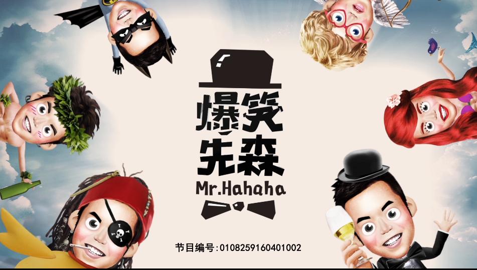搜狐网剧《爆笑先森》卡通片头