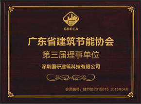 廣東省建筑節能協會第三屆理事單位