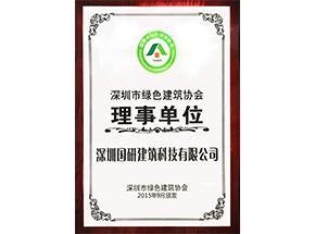 深圳市绿色建筑协会理事单位