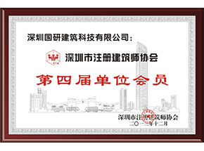 深圳市注冊建筑師協會第四屆單位會員