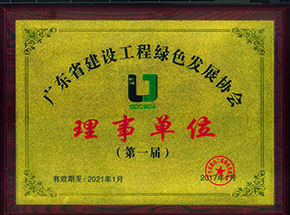 廣東省建設工程綠色發展協會理事單位
